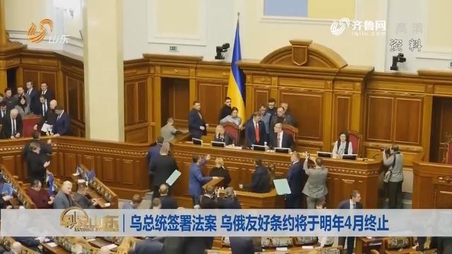 【昨夜今晨】乌总统签署法案 乌俄友好条约将于2019年4月终止