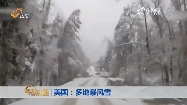 【昨夜今晨】美国:多地暴风雪