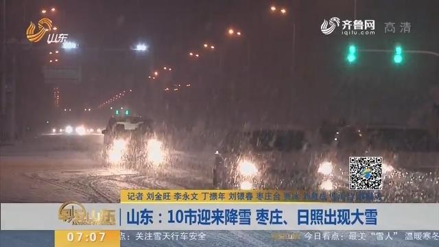 【闪电新闻排行榜】山东:10市迎来降雪 枣庄、日照出现大雪
