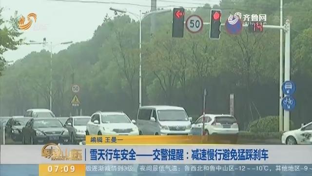 【闪电新闻排行榜】雪天行车安全——交警提醒:减速慢行避免猛踩刹车