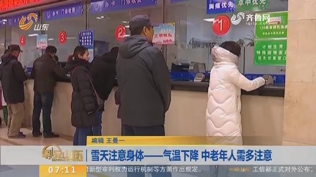 【闪电新闻排行榜】雪天注意身体——气温下降 中老年人需多注意