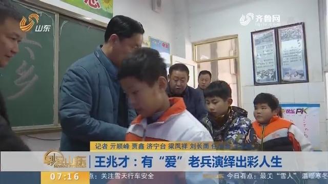 """【退役军人风采】王兆才:有""""爱""""老兵演绎出彩人生"""