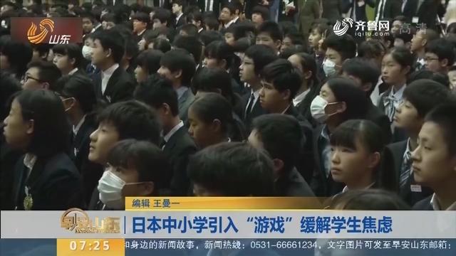 """日本中小学引入""""游戏""""缓解学生焦虑"""