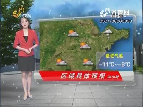 看天气:山东省气象台发布道路结冰黄色预警