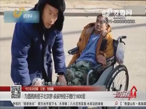 【今日互动话题】为圆残疾侄子北京梦 叔叔带侄子骑行1600里