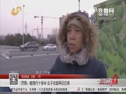 【民生热点】济南:被拖行十多米 女子全城寻目击者