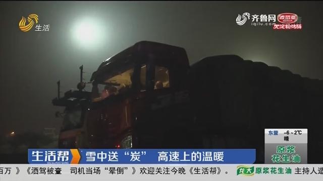 """枣庄:雪中送""""炭"""" 高速上的温暖"""