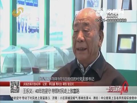 【庆祝改革开放40年】王乐义:40年的坚守 带领村民走上致富路