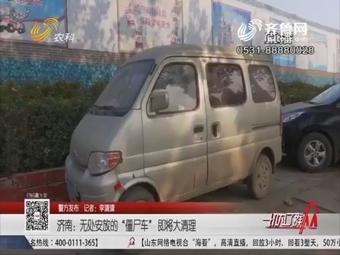 """【警方发布】济南:无处安放的""""僵尸车""""即将大清理"""