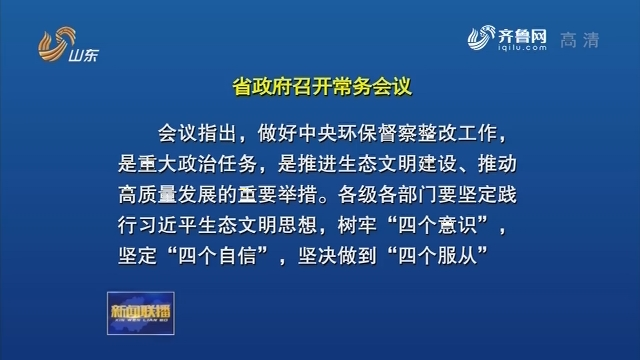 省政府召開常務會議 專題研究中央環保督察整改工作