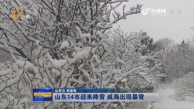 山东14市迎来降雪 威海出现暴雪