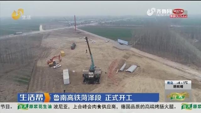 鲁南高铁菏泽段 正式开工