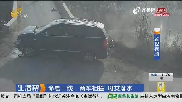德州:命悬一线!两车相撞 母女落水