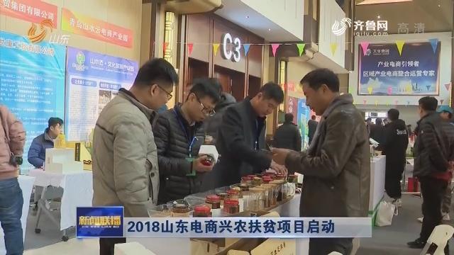 2018山东电商兴农扶贫项目启动