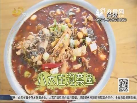 大寻味:八大庄泡菜鱼 水库边的美食