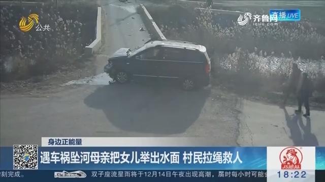 【身边正能量】禹城:遇车祸坠河母亲把女儿举出水面 村民拉绳救人