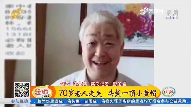 济南:70岁老人走失 头戴一顶小黄帽