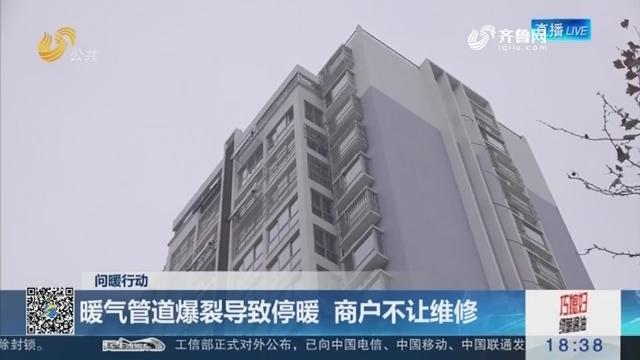 【问暖行动】济宁:暖气管道爆裂导致停暖 商户不让维修