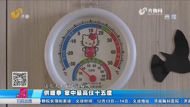 济南:供暖季 家中最高仅十五度