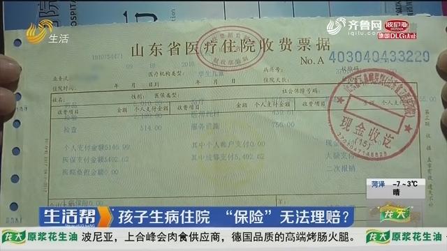 """【重磅】济南:孩子生病住院 """"保险""""无法理赔?"""
