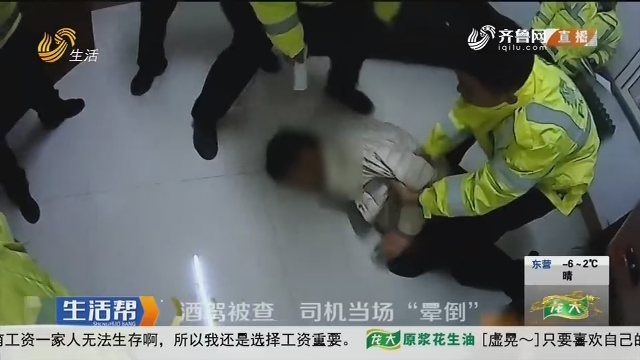 """潍坊:酒驾被查 司机当场""""晕倒"""""""