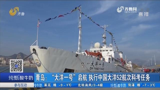 """青岛:""""大洋一号""""启航 执行中国大洋52航次科考任务"""