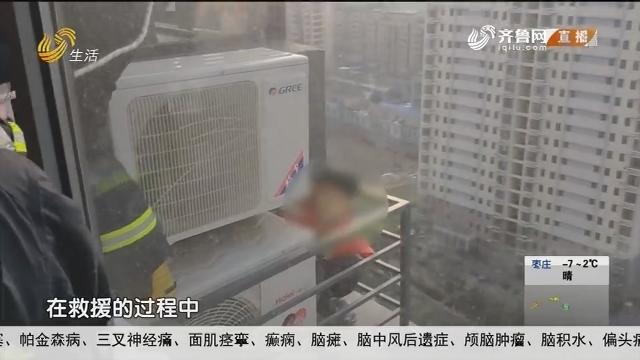 临沂:九岁男孩 被困空调外机平台