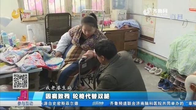 商河:因病致残 轮椅代替双腿