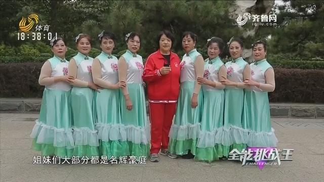 20181211《全能挑战王》:全省复赛