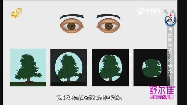20181211《身体健康》:青光眼是什么病?