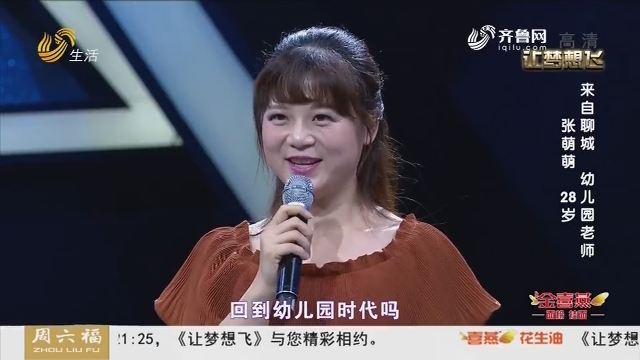 20181211《让梦想飞》:舞台变幼儿园 孙亮导师无奈绿灯