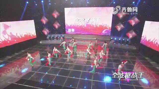 《全能挑战王》日照文化馆公益培训舞蹈队表演《欢歌飞舞大中国》