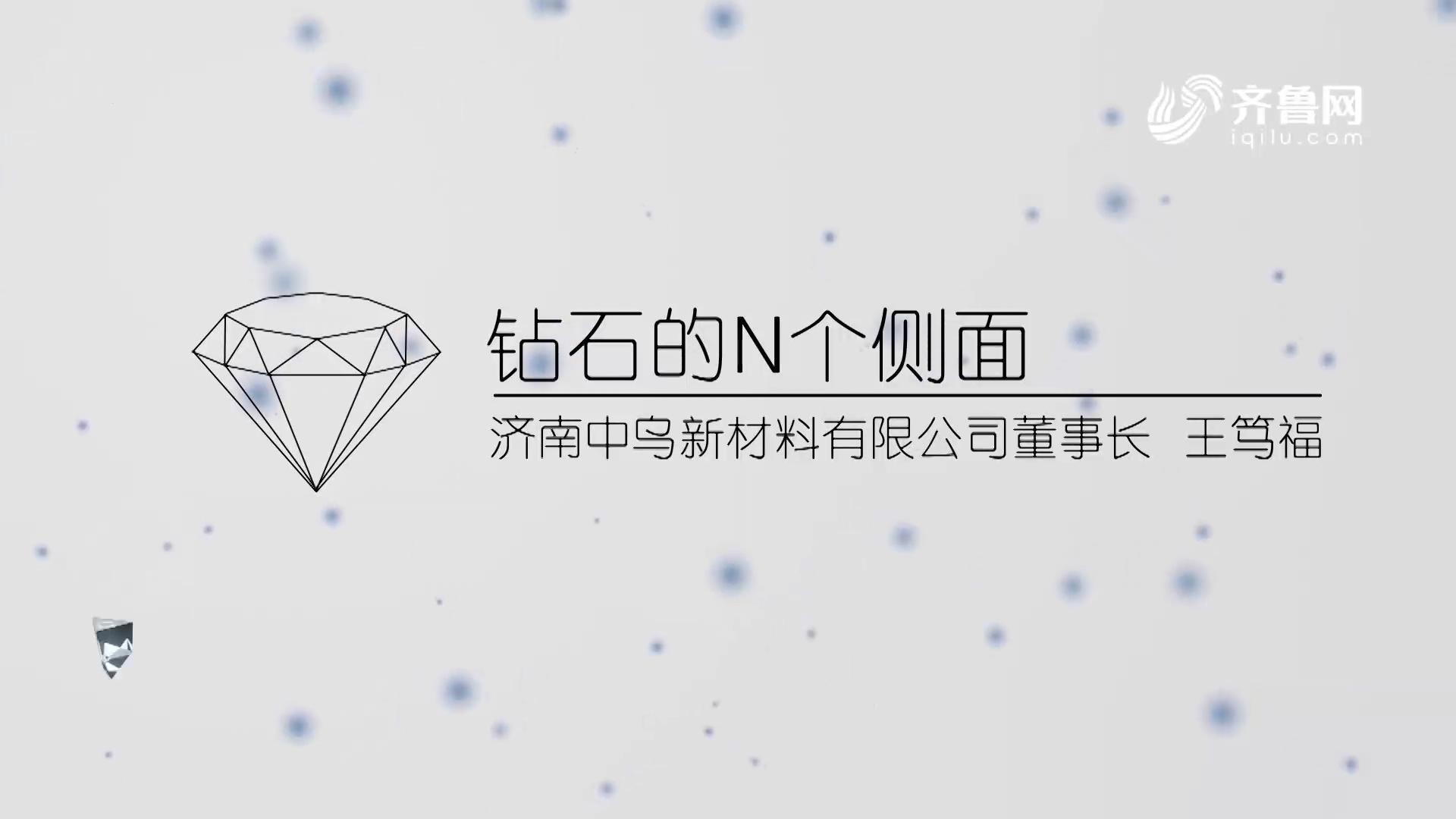 钻石的N个侧面-王笃福