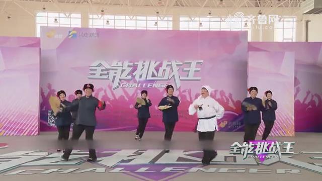 《全能挑战王》滨州春晓社区乐康艺术团表演《活宝》