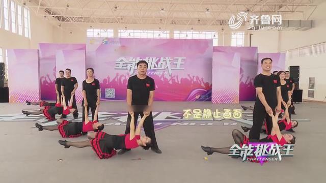 《全能挑战王》滨州玉龙湖靓丽健身舞蹈队表演《山谷里的思念》