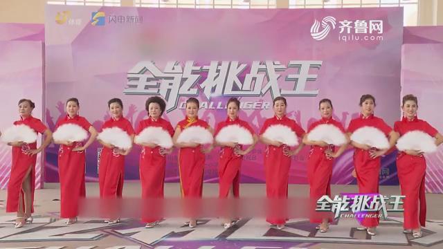 《全能挑战王》滨州老年大学体育舞蹈队表演《女人花》