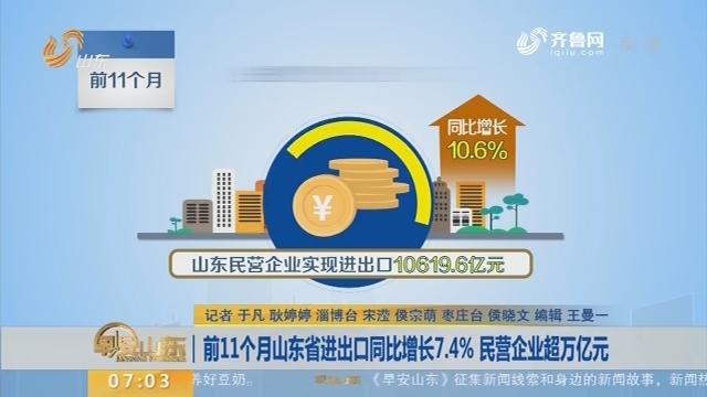 前11个月山东省进出口同比增长7.4% 民营企业超万亿元