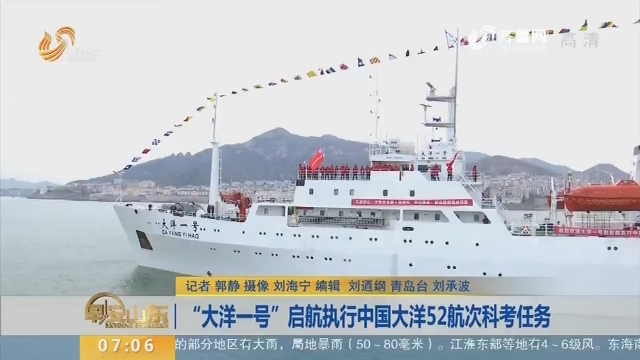 """""""大洋一号""""启航执行中国大洋52航次科考任务"""