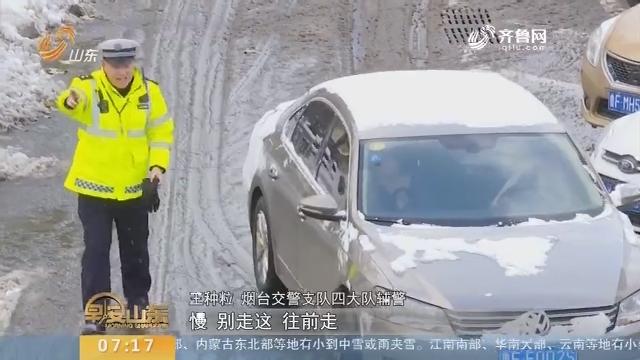 【闪电新闻排行榜】烟台:辅警热心肠 温暖大雪天