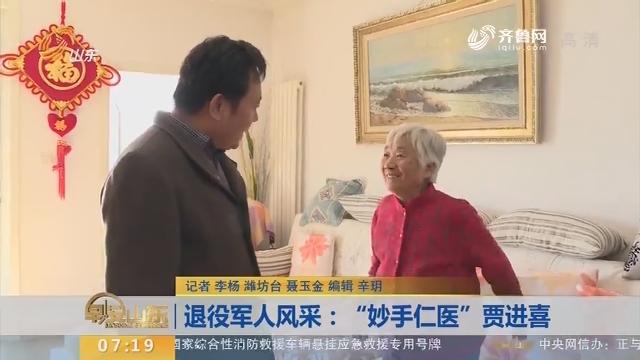 """【闪电新闻排行榜】退役军人风采:""""妙手仁医""""贾进喜"""