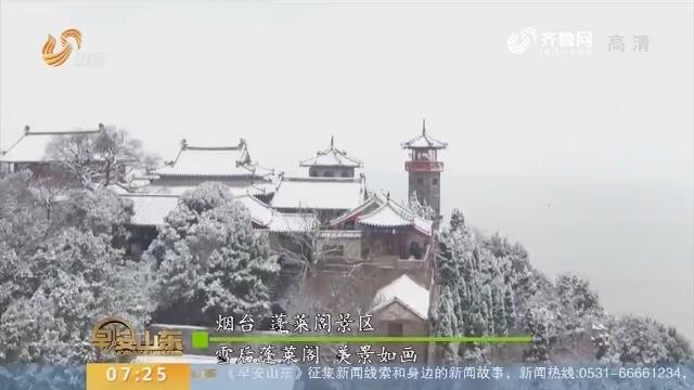 山东首场大雪 齐鲁大地银装素裹景色宜人
