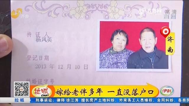 济南:嫁给老伴多年 一直没落户口