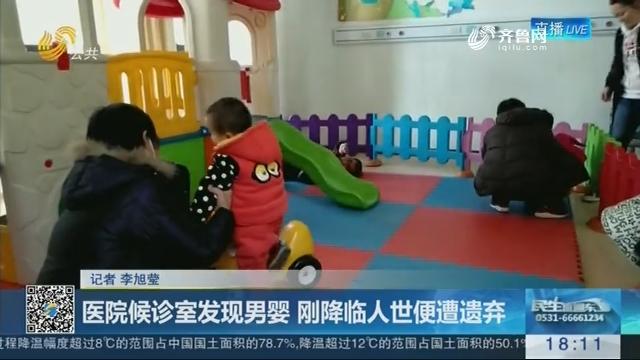 济南:医院候诊室发现男婴 刚降临人世便遭遗弃