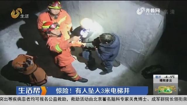 枣庄:惊险!有人坠入3米电梯井