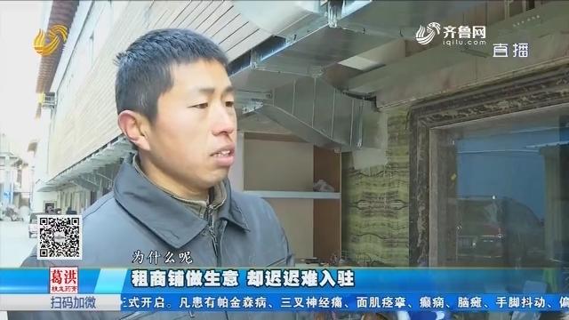 济南:租商铺做生意 却迟迟难入驻