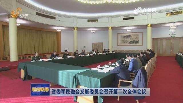 省委軍民融合發展委員會召開第二次全體會議