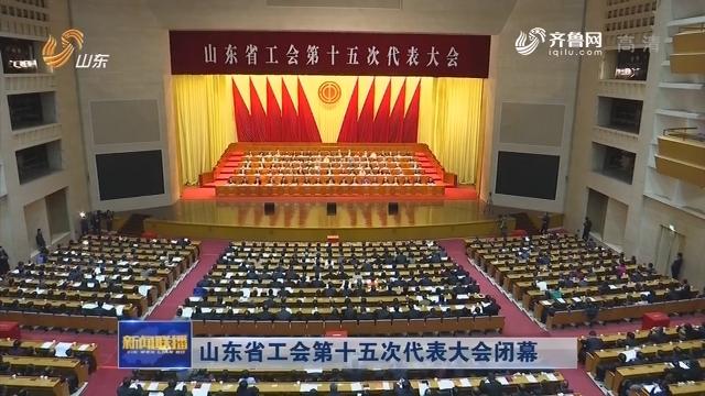 山东省工会第十五次代表大会闭幕