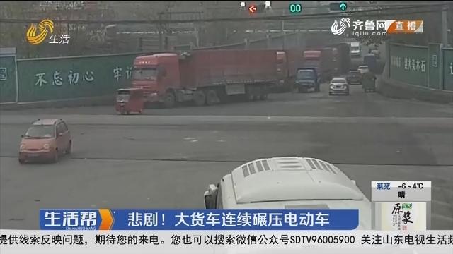 枣庄:悲剧!大货车连续碾压电动车