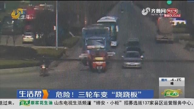 """淄博:危险!三轮车变""""跷跷板"""""""
