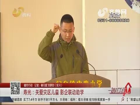 【暖冬行动】寿光:关爱灾区儿童 影企联动助学